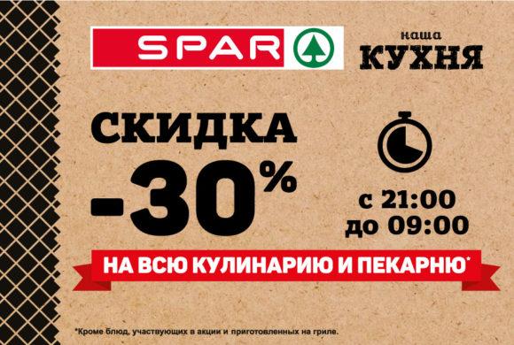 Супермаркет SPAR: Скидка 30% на всю кулинарию