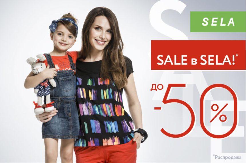Летняя распродажа в SELA! Обнови гардероб со скидкой до 50%!