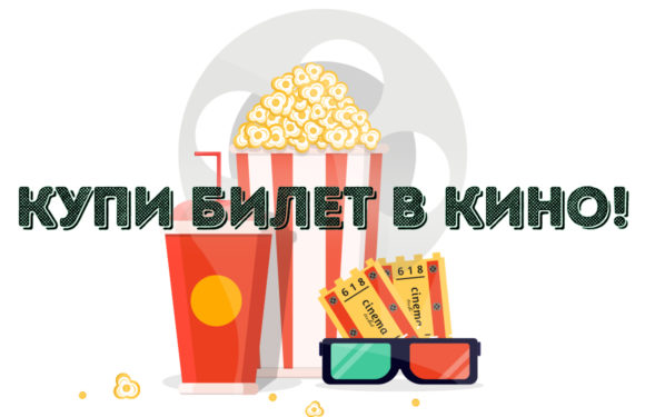 Купи билет в кинотеатр КИНОПОЛИС в один клик прямо на нашем сайте!