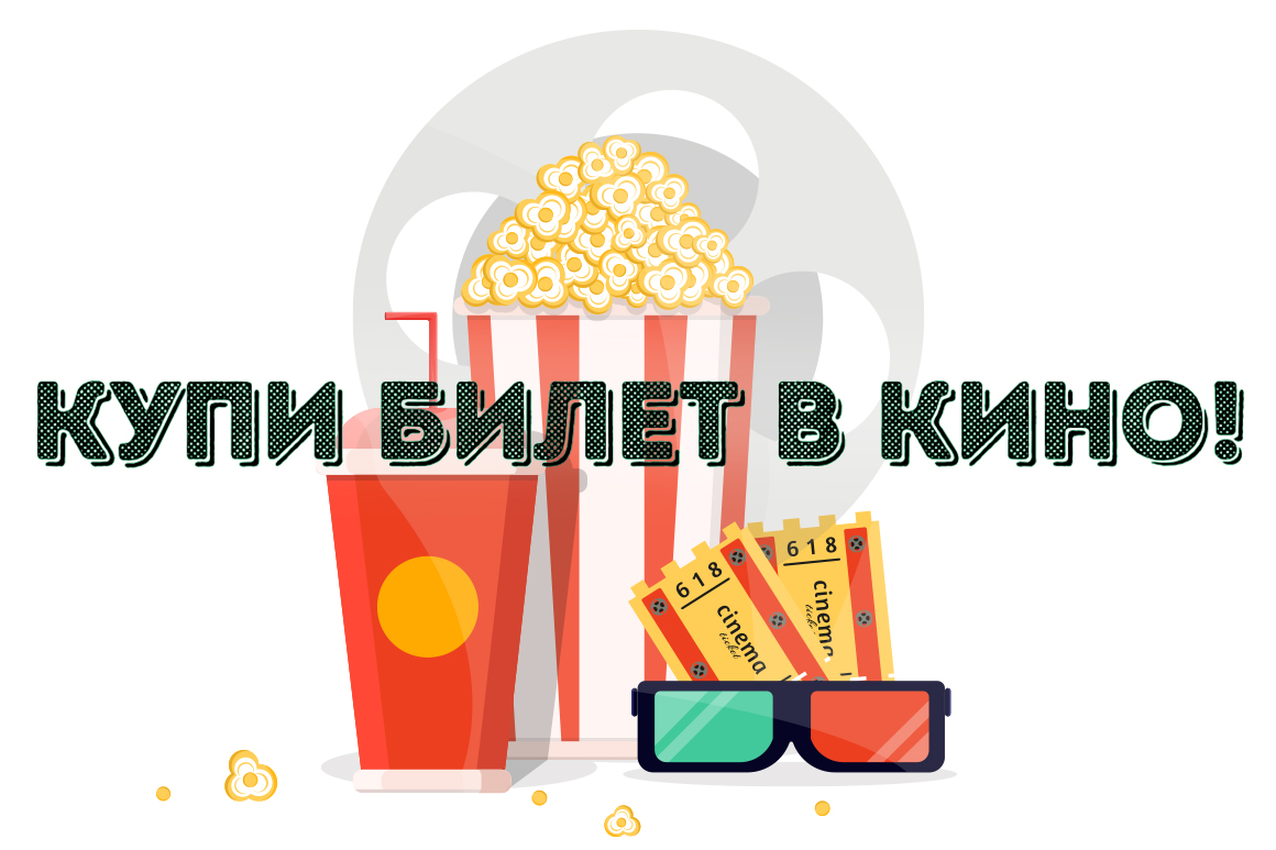 dfe81ae6fbf6 Купи билет в кинотеатр КИНОПОЛИС в один клик прямо на нашем сайте ...