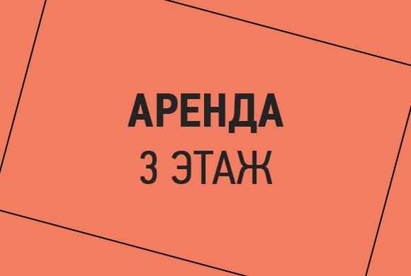 ПЛОЩАДЬ 26,5 КВ.М НА 3 ЭТАЖЕ