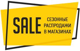SALE: сезонные распродажи в магазинах!