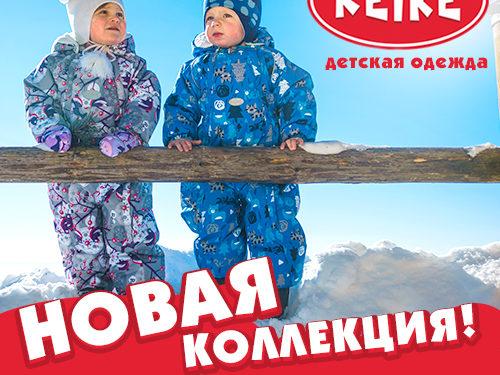 Новая детская коллекция в магазине Reike!