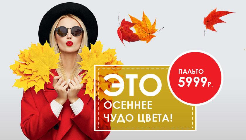 Найди свое пальто для яркой осени в магазине O'stin