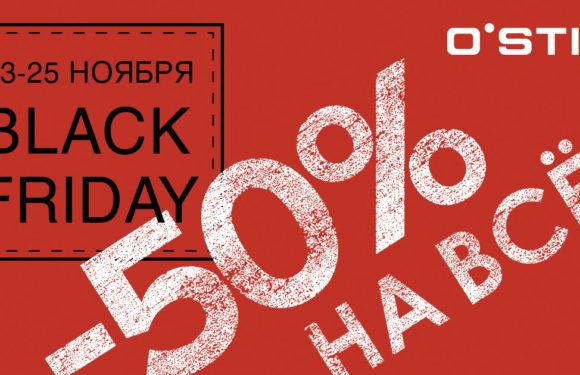 С 23 по 25 ноября черная пятница в O'stin