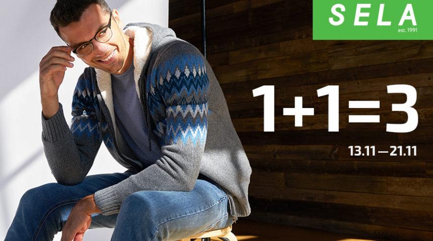 1+1=3 на мужскую и детскую одежду!