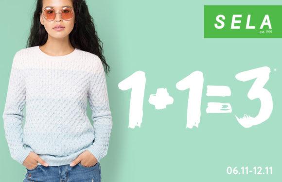 Акция в магазине Sela 1+1=3
