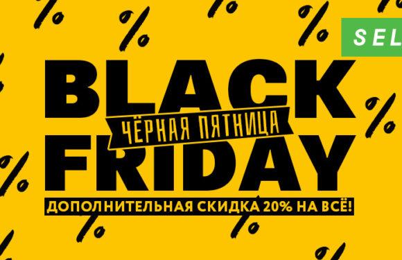 Черная пятница в SELA!