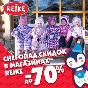 Скидки до 70% в магазине Reike!