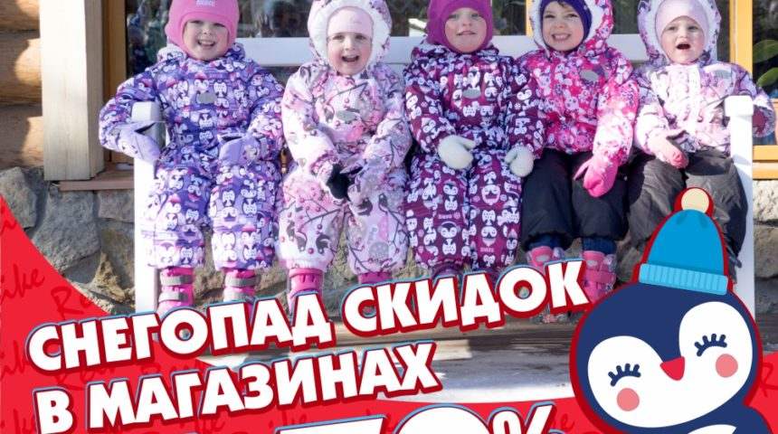 124d04f63cbf Скидки до 70% в магазине Reike! - ТРК «Юбилейный»