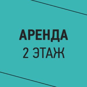 ПЛОЩАДЬ 58 КВ.М НА 2 ЭТАЖЕ