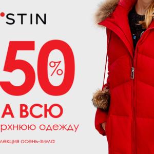 Скидка 50% на всю верхнюю одежду коллекции осень-зима!