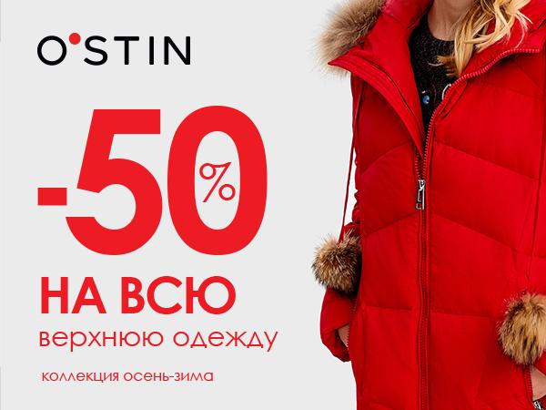 87c1d576f2c76 Скидка 50% на всю верхнюю одежду коллекции осень-зима! - ТРК «Юбилейный»