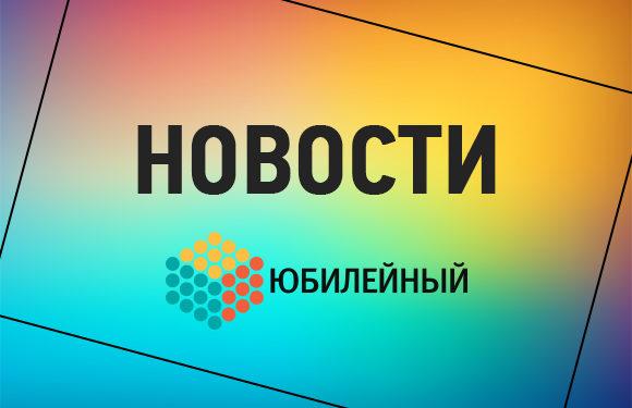График работы ТРК Юбилейный и ТЦ Южный в новогодние праздники