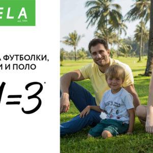 1+1=3 на футболки, майки и поло!
