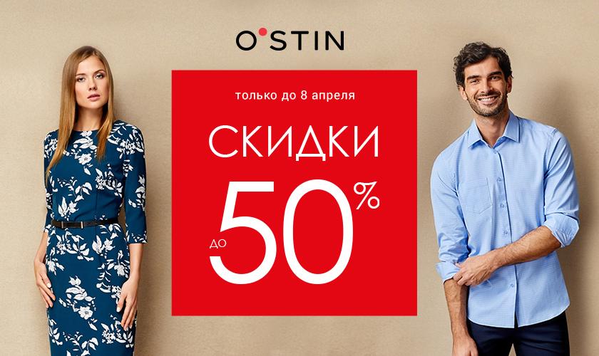 В магазинах O'STIN распродажа до 8 апреля