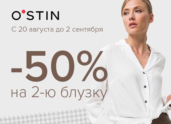 Cкидка 50% на каждую вторую блузку из женского ассортимента!