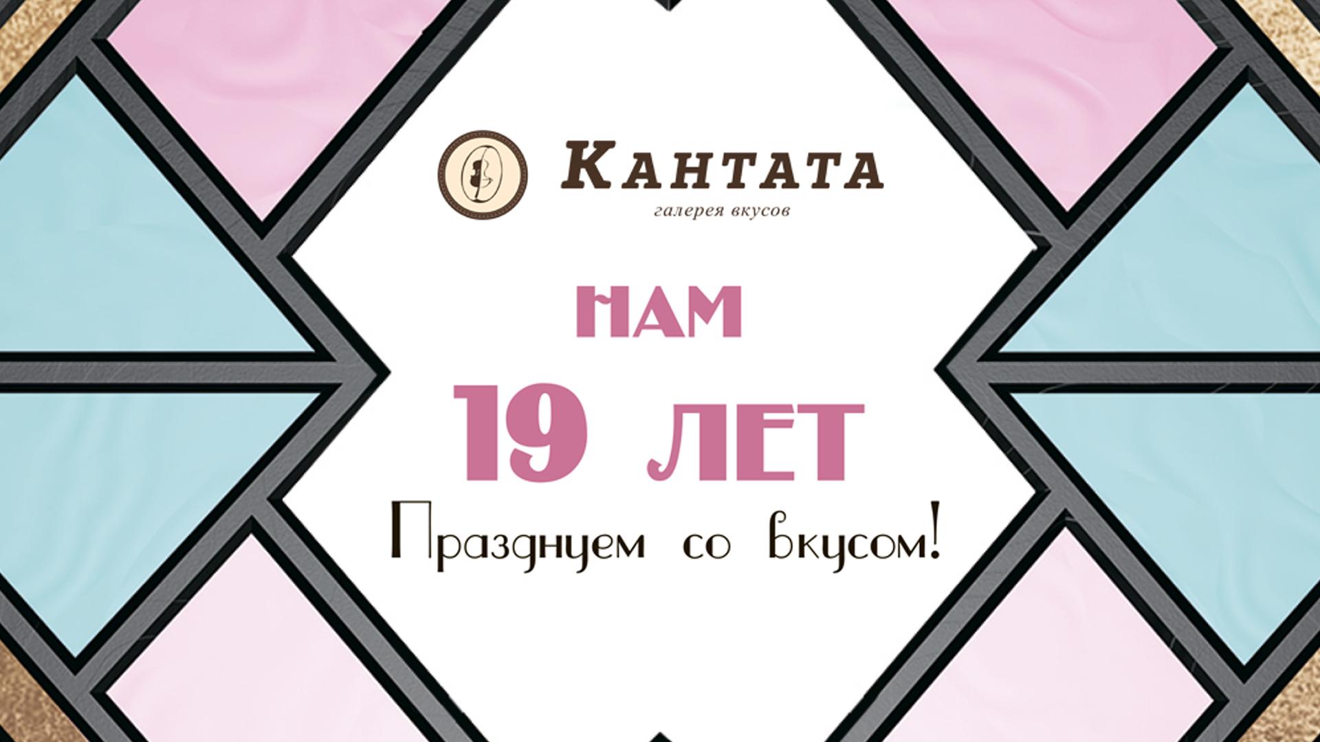 Кантате 19 лет!