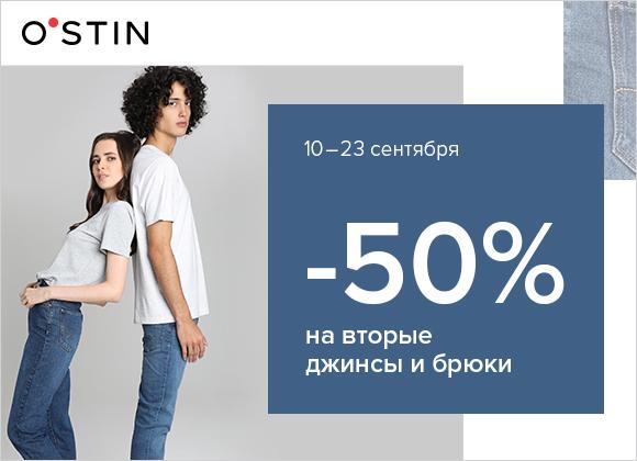 В O'STIN скидка 50% на каждые вторые брюки и джинсы!