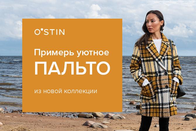 Примерь пальто из новой коллекции O`STIN