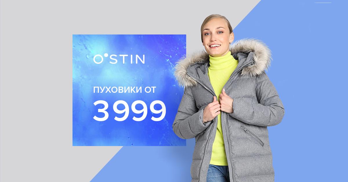 Пуховики в O'stin от 3999р.