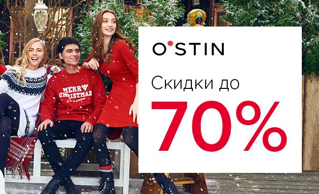 В О`STIN FINAL SALE до 70%