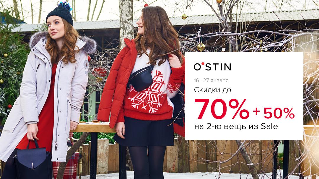 В O`STIN дополнительная скидка 50% на 2ую вещь из распродажи.