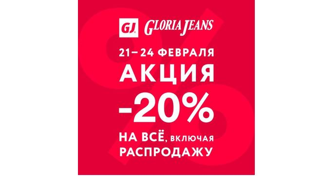 Акция -20% на все в Gloria Jeans
