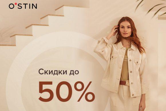 В магазинах O`STIN  распродажа — Скидки до 50%!