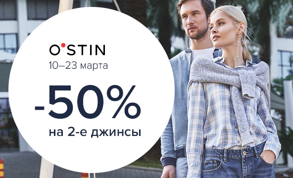 Выгодное предложение на джинсы от О`STIN!