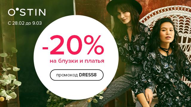 20% на блузки и платья!
