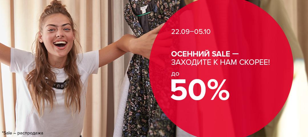В O`STIN осенний Sale до 50%.