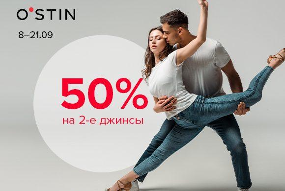 Скидка 50% на вторые джинсы в O'STIN