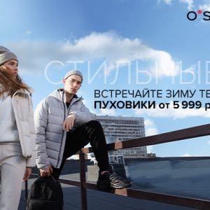 Пуховики в O'STIN от 5 999 рублей!