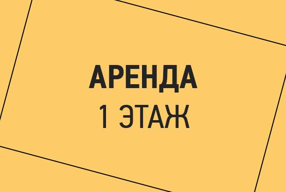 ПЛОЩАДЬ 276 КВ.М НА 1 ЭТАЖЕ