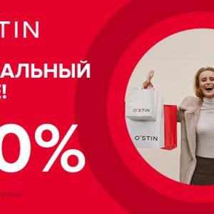Финальная распродажа в O`STIN!