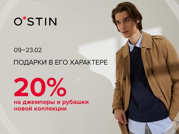 Скидка 20% на джемперы и рубашки для мужчин.