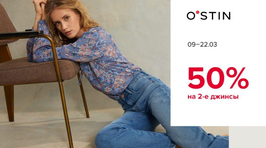 Минус 50% на вторые джинсы