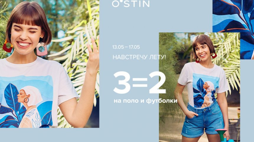 Навстречу лету вместе с O'STIN!