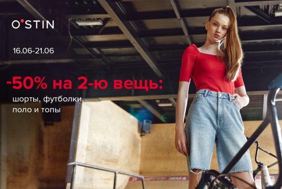 Скидка 50% на 2ю вещь: шорты, футболки, поло женской и мужской коллекции.