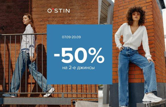 Ищете идеальные джинсы?