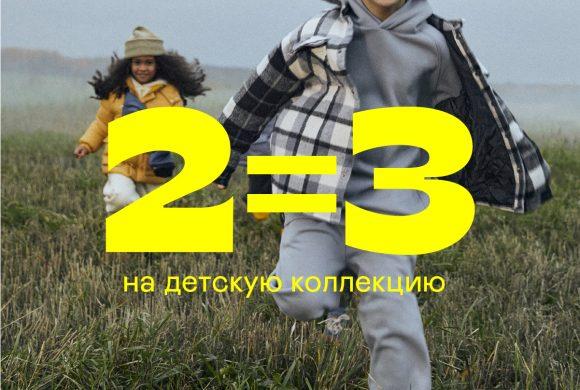 Акция 2=3 на детскую коллекцию (кроме аксессуаров)